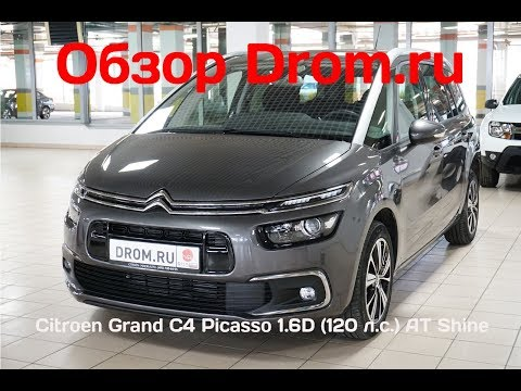 ... Grand C4 Picasso 2018 1.6D (120 л.с.) AT Shine - видеообзор