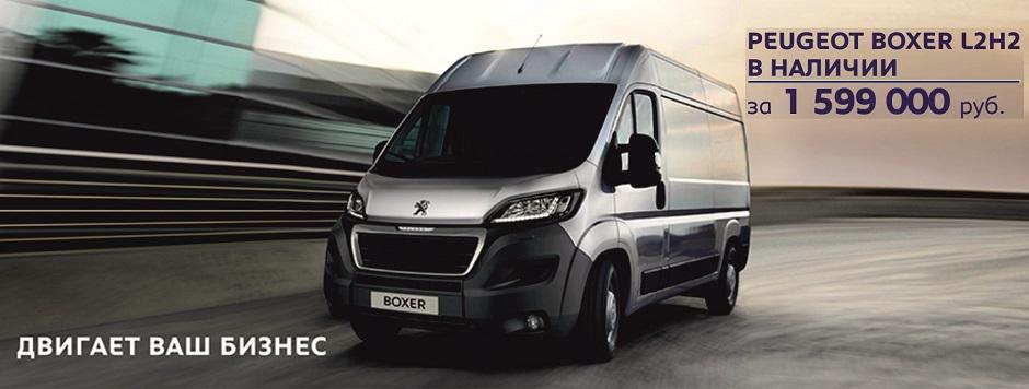 Peugeot Boxer цена от ...