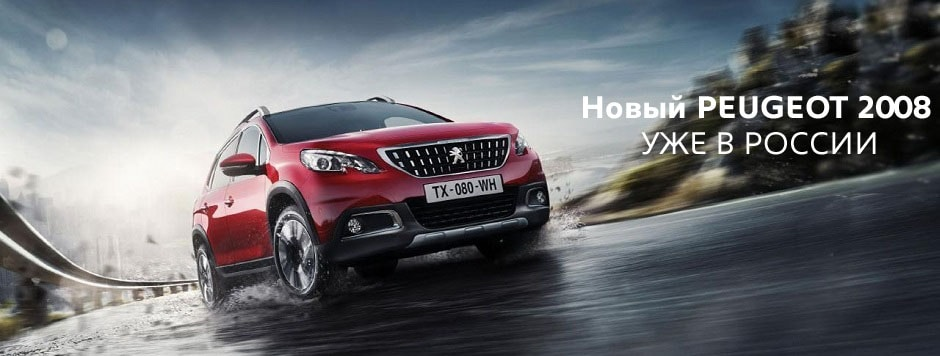 Peugeot 2008 скоро в России