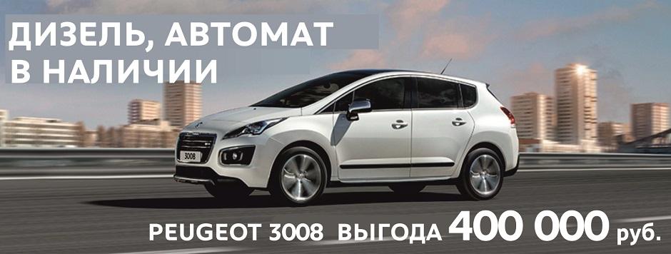 Peugeot 3008 за 1 091 000
