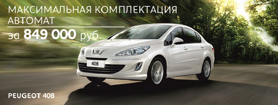 Максимальная комплектация по цене базовой за 849 000 руб